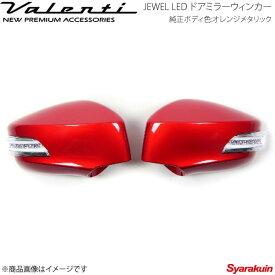 VALENTI/ヴァレンティ ジュエルLED ドアミラーウィンカー 86 ZN6 全グレード対応 レンズ/インナー:クリア/クローム マーカー:ブルー カバー:H8R DMW-86ZCB-H8R