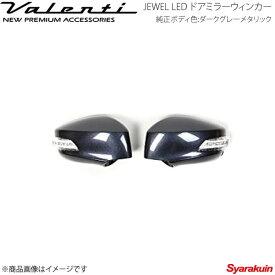 VALENTI/ヴァレンティ ジュエルLED ドアミラーウィンカー BRZ ZC6 全グレード対応 レンズ/インナー:クリア/クローム マーカー:WH カバー:61K DMW-86ZCW-61K