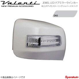 VALENTI/ヴァレンティ ジュエルLED ドアミラーウィンカー 86 ZN6 全グレード対応 レンズ/インナー:クリア/クローム マーカー:ブルー カバー:D6S DMW-86ZCB-D6S