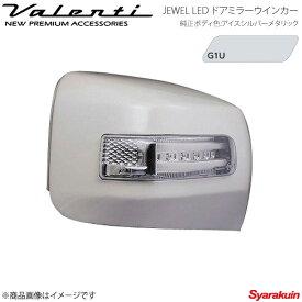 VALENTI/ヴァレンティ ジュエルLED ドアミラーウィンカー 86 ZN6 全グレード対応 レンズ/インナー:クリア/クローム マーカー:ブルー カバー:G1U DMW-86ZCB-G1U