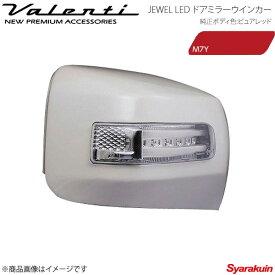 VALENTI/ヴァレンティ ジュエルLED ドアミラーウィンカー 86 ZN6 全グレード対応 レンズ/インナー:クリア/クローム マーカー:ブルー カバー:M7Y DMW-86ZCB-M7Y