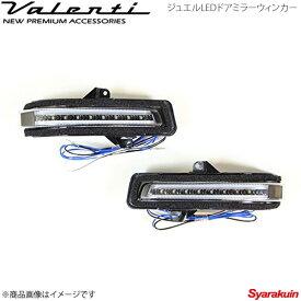 VALENTI ジュエルLED ドアミラーウィンカー スイフトスポーツ ZC32S レンズ/インナー:ライトスモーク/ブラッククローム マーカー:ホワイト DMW-SZ1SW
