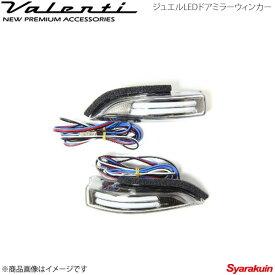 VALENTI ジュエルLED ドアミラーウィンカー type3 ヴィッツ NSP130/KSP130/NCP13# レンズ/インナー:LTスモーク/BKクローム マーカー:ホワイト DMW-T3SW