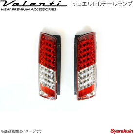 VALENTI/ヴァレンティ ジュエルLEDテールランプ TRAD NV350キャラバン E26 前期型 ハーフレッド/クローム TNNV350-HC-1