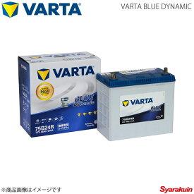 VARTA/ファルタ クラウン エステート TA-JZS173W GH-JZS173W 1JZGE 1999.12-2007.06 VARTA BLUE DYNAMIC 75B24R 新車搭載時:46B24R