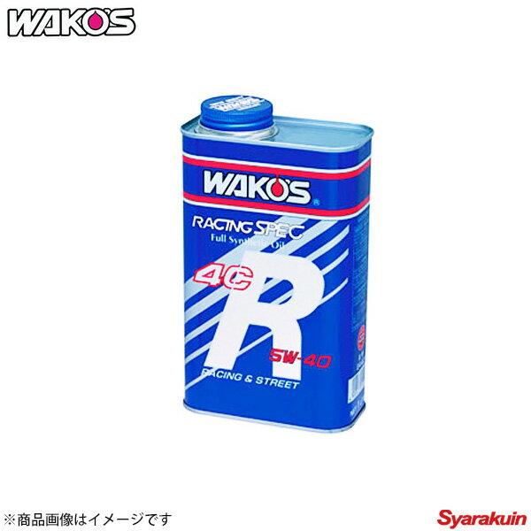 WAKO'S / 和光ケミカル 4CR フォーシーアール 5W-40 4L 化学合成油 エンジンオイル 4CR-40 E445