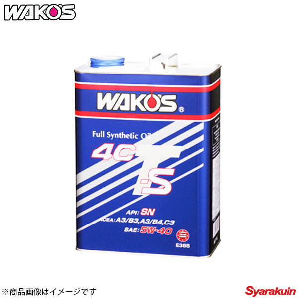 WAKO'S / 和光ケミカル 4CT-S フォーシーティーS 5W-40 20L 化学合成油 エンジンオイル 4CT-S40 E366