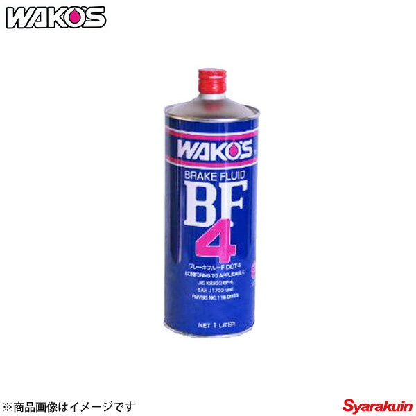 WAKO'S / 和光ケミカル BF-4 ビーエフフォー ブレーキフルード DOT4及び JIS BF-4 1L DOT4 / BF-4 T131