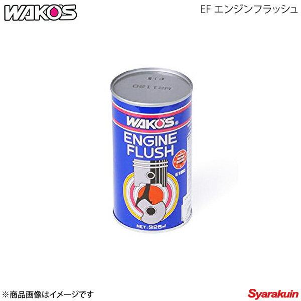 WAKO'S / 和光ケミカル EF エンジンフラッシュ 速効性エンジン内部洗浄剤 325ml ワコーズ E190