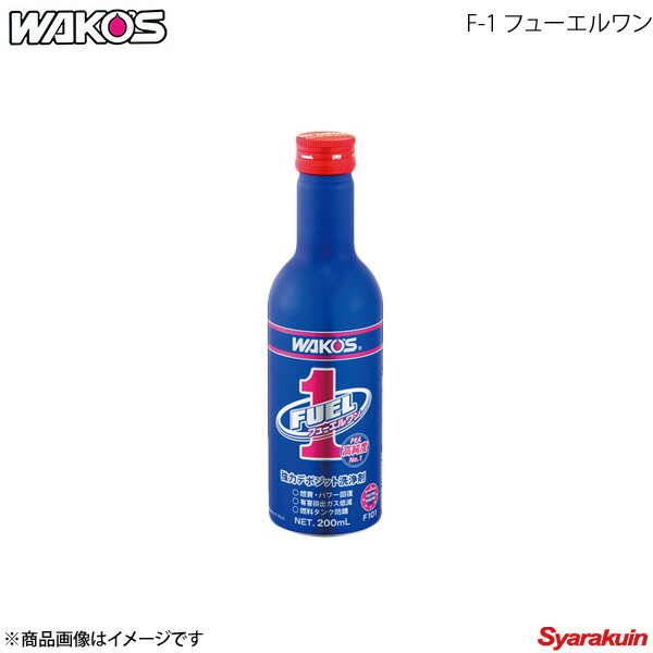 WAKO'S / 和光ケミカル F-1 フューエルワン 洗浄系燃料添加剤 200ml ワコーズ F101
