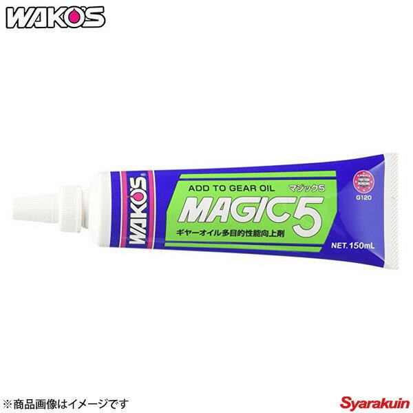 WAKO'S / 和光ケミカル MG5-T マジックファイブ ギヤーオイル用添加剤 150ml ワコーズ G120