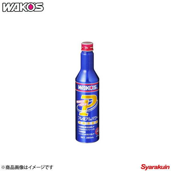 WAKO'S / 和光ケミカル PMP プレミアムパワー 省燃費系燃料添加剤 250ml ワコーズ F160