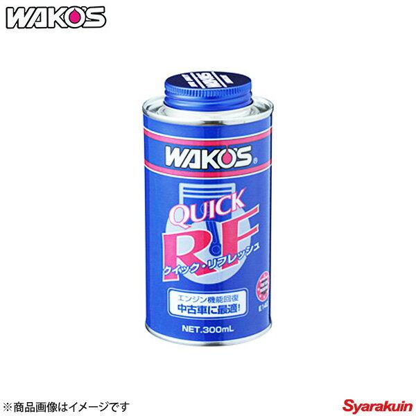 WAKO'S / 和光ケミカル QR クイック・リフレッシュ エンジン機能回復剤 300ml ワコーズ E140