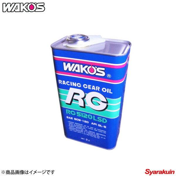 WAKO'S / 和光ケミカル RG5120LSD 80W-120 相当 2L - ギヤオイル - G501
