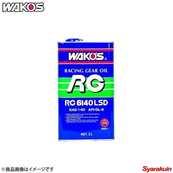 WAKO'S / 和光ケミカル RG6140LSD 140 2L - ギヤオイル - G601