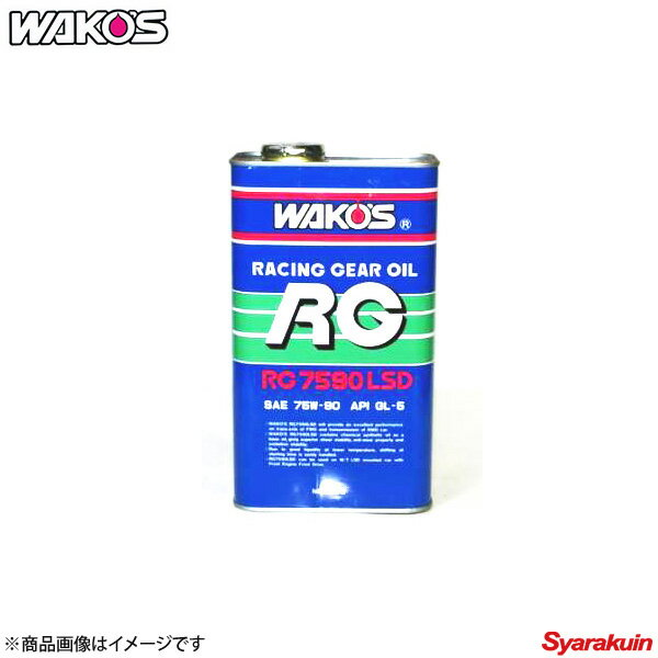 WAKO'S / 和光ケミカル RG7590LSD 75W-90 2L - ギヤオイル - G301