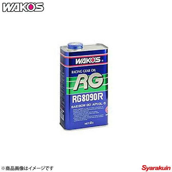 WAKO'S / 和光ケミカル RG8090R 80W-90 2L - ギヤオイル - G401