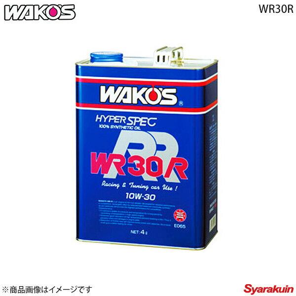 WAKO'S / 和光ケミカル WR-R ダブリューアールR 20W-50 4L 化学合成油 エンジンオイル WR50R E085