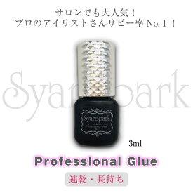 マツエク グルー 速乾・長持ち Syarepark Professional Glue 3ml 速乾で長持ちのサラサラタイプ!専用保管パック付属セルフ まつげエクステ まつ毛エクステ グルー 速乾 長持ち まつエク 使いやすさNo.1