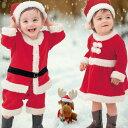 サンタ コスプレ サンタクロース コスチューム 衣装 キッズ こども用 赤ちゃん 子供用 クリスマス パーティー 80cm〜1…