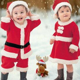 サンタ コスプレ サンタクロース コスチューム 衣装 キッズ こども用 赤ちゃん 子供用 クリスマス パーティー 80cm〜120cm対応 プレゼントに 安い かわいい メール便限定、代金引換不可