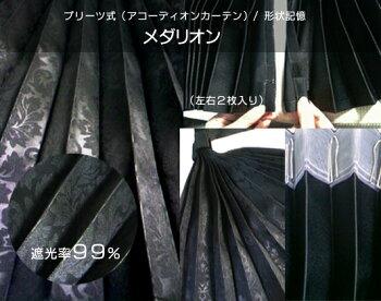トラック用品│(国産品)プリーツ式遮光カーテンメダリオン【ラウンドカーテン】2枚入り