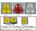 (10個セット)JB アクリルマーカーランプ 輝ら(きら)専用 補修レンズ(発送グループ:B)【送料無料】