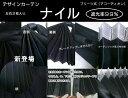 寝具・トラック用カーテン│(国産品)ナイル仮眠カーテン(ラウンドカーテン)色:ブラック 2枚入り(発送グループ:S)