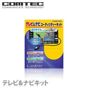コムテックTN-307H