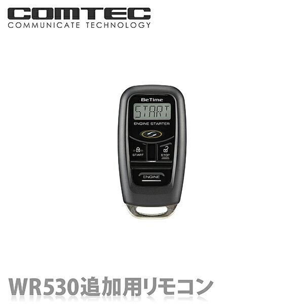 WR530 追加用リモコン COMTEC(コムテック)