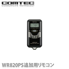 WR820PS 追加用リモコン COMTEC(コムテック)