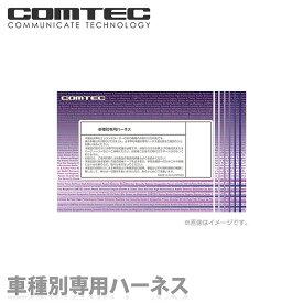 Be-H604 COMTEC(コムテック)エンジンスターター 車種別専用ハーネス 送料無料