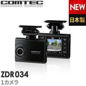 【新商品】ドライブレコーダー コムテック ZDR034 日本製 ノイズ対策済 フルHD高画質 常時 衝撃録画 GPS搭載 駐車監視対応 2.0インチ液晶 ドラレコ