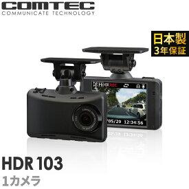 【人気急上昇】ドライブレコーダー コムテック HDR103 日本製 3年保証 ノイズ対策済 フルHD高画質 駐車監視対応 常時 衝撃録画 2.7インチ液晶 LED信号機対応ドラレコ