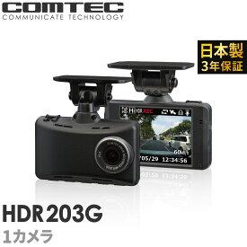 ドライブレコーダー コムテック HDR203G 日本製 3年保証 ノイズ対策済 フルHD高画質 GPS 駐車監視対応 常時 衝撃録画 2.7インチ液晶 LED信号機対応ドラレコ