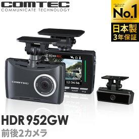 ドライブレコーダーランキング1位 日本製 3年保証 前後2カメラ ドライブレコーダー コムテック HDR952GW ノイズ対策済 フルHD高画質 常時 衝撃録画 GPS搭載 駐車監視対応 2.7インチ液晶 ドラレコ 駐車監視コードプレゼント