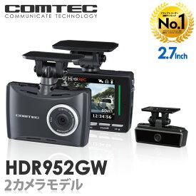 ドライブレコーダーランキング1位 日本製 3年保証 前後2カメラ ドライブレコーダー コムテック HDR952GW ノイズ対策済 フルHD高画質 常時 衝撃録画 GPS搭載 駐車監視対応 2.7インチ液晶