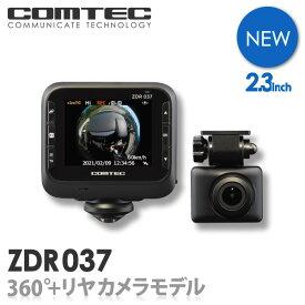 【2021年2月発売の新商品】ドライブレコーダー コムテック ZDR037 360度カメラ+リヤカメラ 前後左右 日本製 3年保証 ノイズ対策済 常時 衝撃録画 GPS搭載 駐車監視対応 2.3インチ液晶