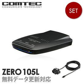 【超小型】レーダー探知機 コムテック ZERO105L+OBD2-R3セット 無料データ更新 移動式小型オービス対応 OBD2接続 GPS搭載