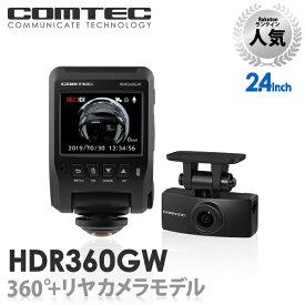 【TVCM放映中】ドライブレコーダー コムテック HDR360GW 360度カメラ+リヤカメラ 前後左右 日本製 3年保証 ノイズ対策済 常時 衝撃録画 GPS搭載 駐車監視対応 2.4インチ液晶