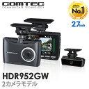 ランキング1位 11月発売の新商品 ドライブレコーダー 前後2カメラ コムテック HDR952GW 日本製 ノイズ対策済 フルHD高…