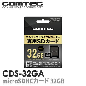 CDS-32GA コムテック ドライブレコーダー用 microSDHCカード 32GB class10
