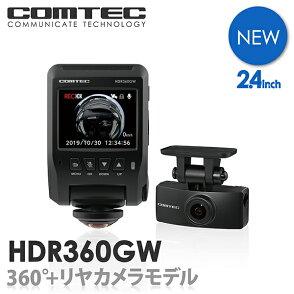ドライブレコーダーコムテックHDR360GW360度カメラ+リヤカメラ前後左右日本製3年保証ノイズ対策済常時衝撃録画GPS搭載駐車監視対応2.4インチ液晶