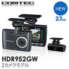 【2020年11月発売の新商品】ドライブレコーダー 前後2カメラ コムテック HDR952GW 日本製 ノイズ対策済 フルHD高画質 常時 衝撃録画 GPS搭載 駐車監視対応 2.7インチ液晶