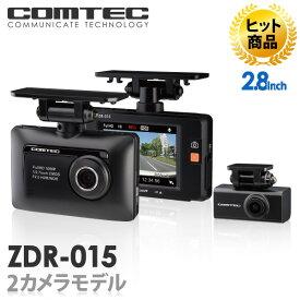 【ヒット商品】ドライブレコーダー 前後2カメラ コムテック ZDR-015 ノイズ対策済 フルHD高画質 常時 衝撃録画 GPS搭載 駐車監視対応 2.8インチ液晶