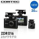 【TVCM放映中】ドライブレコーダー 前後2カメラ コムテック ZDR016 ノイズ対策済 フルHD高画質 常時 衝撃録画 GPS搭載…