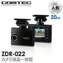 【人気急上昇】ドライブレコーダー コムテック ZDR-022 日本製 ノイズ対策済 フルHD高画質 常時 衝撃録画 駐車監視対…