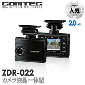 【お盆も発送】【人気急上昇】ドライブレコーダー コムテック ZDR-022 日本製 ノイズ対策済 フルHD高画質 常時 衝撃録画 駐車監視対応 2.0インチ液晶