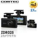 【TVCM放映中】ドライブレコーダー 前後2カメラ コムテック ZDR025 日本製 ノイズ対策済 フルHD高画質 常時 衝撃録画 …