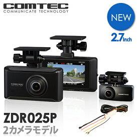 ドライブレコーダー 前後2カメラ コムテック ZDR025P HDROP-14 駐車監視コードセット ノイズ対策済 フルHD高画質 常時 衝撃録画 GPS搭載 駐車監視対応 2.7インチ液晶